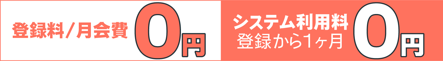 価格変動キャンペーン0円の画像